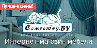 Интернет-магазин «Comfortny.by»