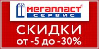 Мегапластсервис