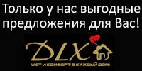 Натяжные потолки «DLX»