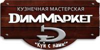 Кузнечная мастерская «Дим Маркет»