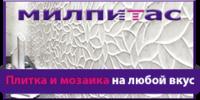 Милпитас