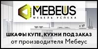 MEBEUS