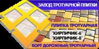 Завод тротуарной плитки