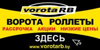Vorotarb.by
