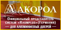 АКОРОЛ