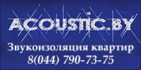 Группа компаний «Acoustic.by»