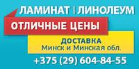 Отделочные материалы «dostavkastroy.by»