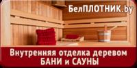 Belplotnik.by