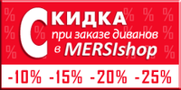 MERSIshop
