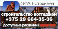 Компания «ЭФАЛ-СтройБел»