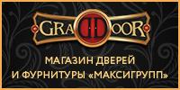Магазин дверей и фурнитуры «Максигрупп»