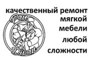 Pan-Divan -