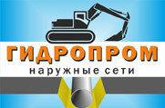 ГидроПром - Генподрядная организация