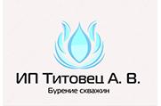 ИП Титовец А.В. -