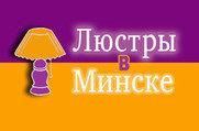 Люстры в Минске.by - Интернет-магазин