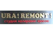 Ura! Remont! - Студия колеровки красок