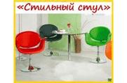 Стильный стул - Салон