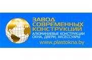 Завод Современных Конструкций -