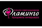 Фламинго - Салон светильников и предметов интерьера