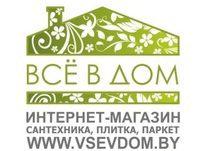 www.vsevdom.by -