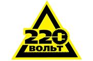 220 вольт - Сеть магазинов электроинструмента