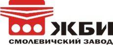 Смолевичский завод железобетонных изделий -