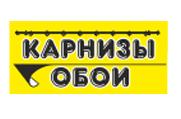ОБОИ КАРНИЗЫ -