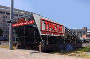 ТРЮМ - Торговый центр