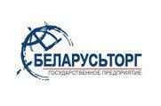 Беларусьторг - Государственное предприятие