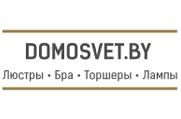 DOMOSVET.BY - Интернет-магазин