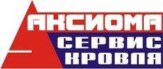 АксиомаСервисКровля ООО -
