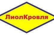 ЛиолКровля -