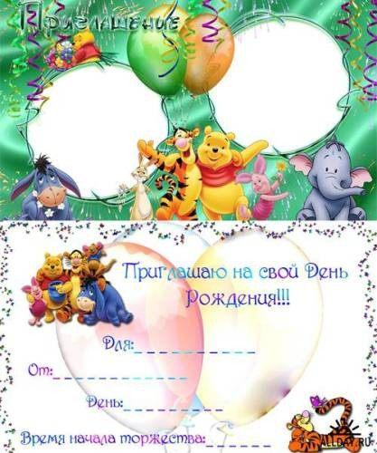 Приглашения на детский день рождения своими руками шаблоны
