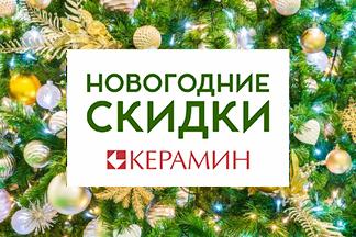 Новогодние скидки в «Керамин»