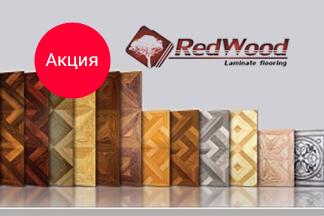 При покупке ламината RedWood, подложка и доставка по г. Минску - БЕСПЛАТНО!