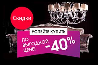 -40% на светильники и декор из Европы