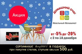 Акция «Готовь столы и стулья зимой» от ТЦ «Мебельный МегаМаркет Домашний очаг»