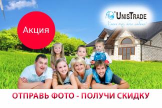 Акция от ЮнисТрейд «Семейная Волна»