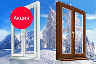 Компания-производитель «ОкнаТрейдСервис» делает зимний обвал цен!