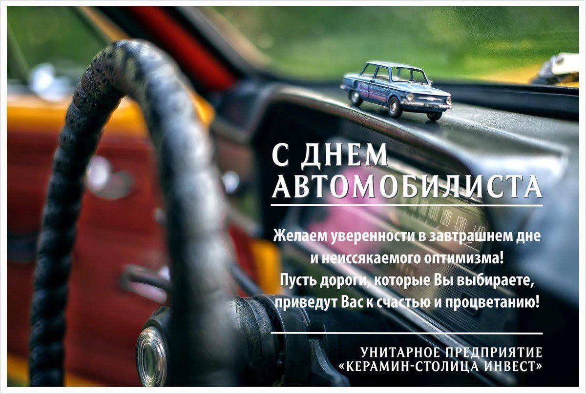 Поздравление с днем водителя андрею