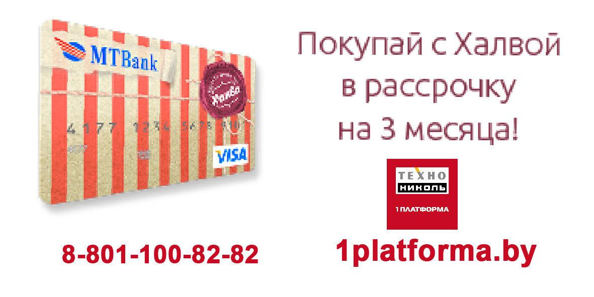 магазины партнеры халва витебск