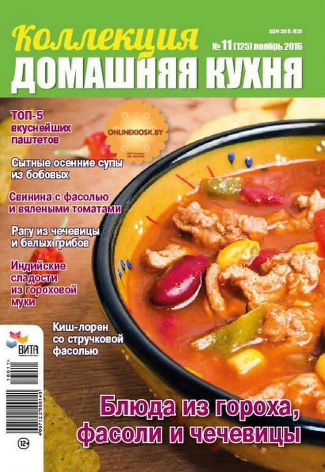 Рецепты домашний кухни 121