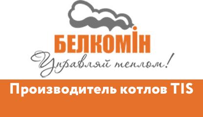 «БелКомин»