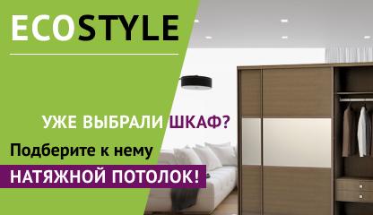 «Ecostyle»