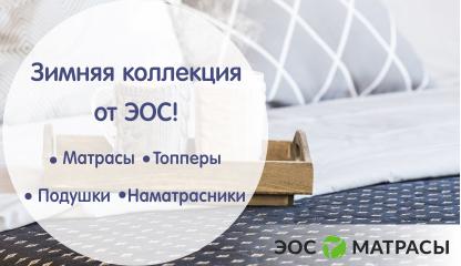 «ПКФ ЭОСЛЮКС»