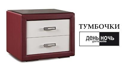 «ДеньНочь (GiornoNotte)»