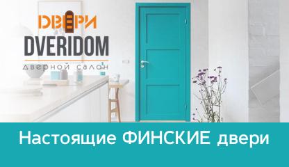 «DVERIDOM/ДвериДом»