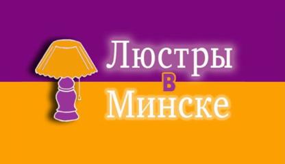 Интернет-магазин «Люстры в Минске.by»