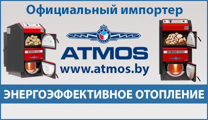 Торговый Дом «Атмос»