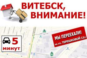 Внимание, Витебск! Мы переехали!